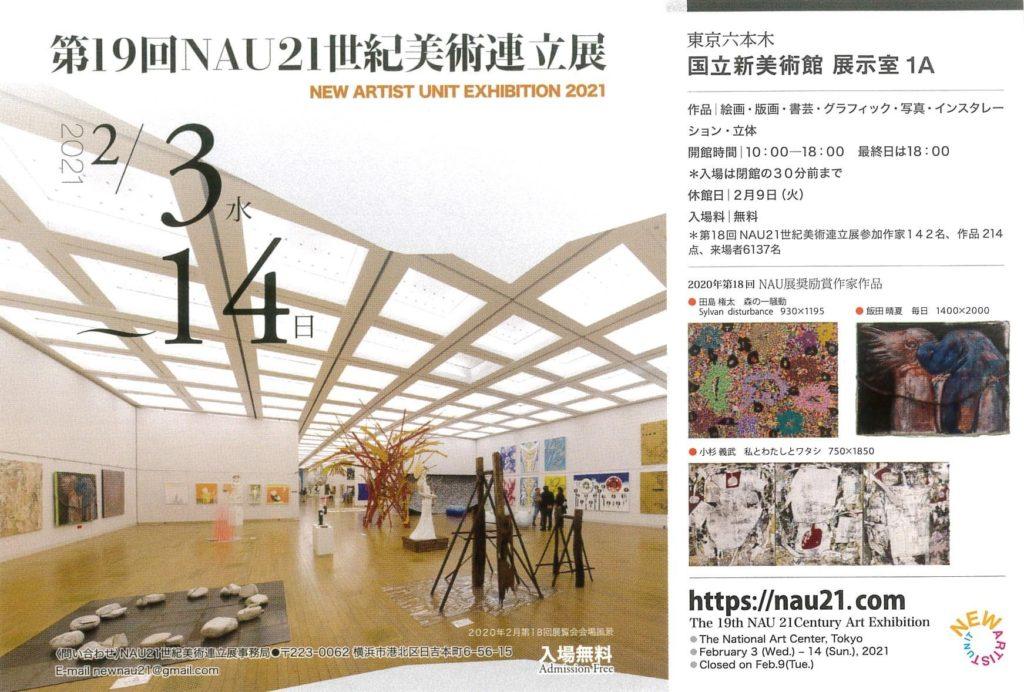 kumiko_suzuki_exhibition