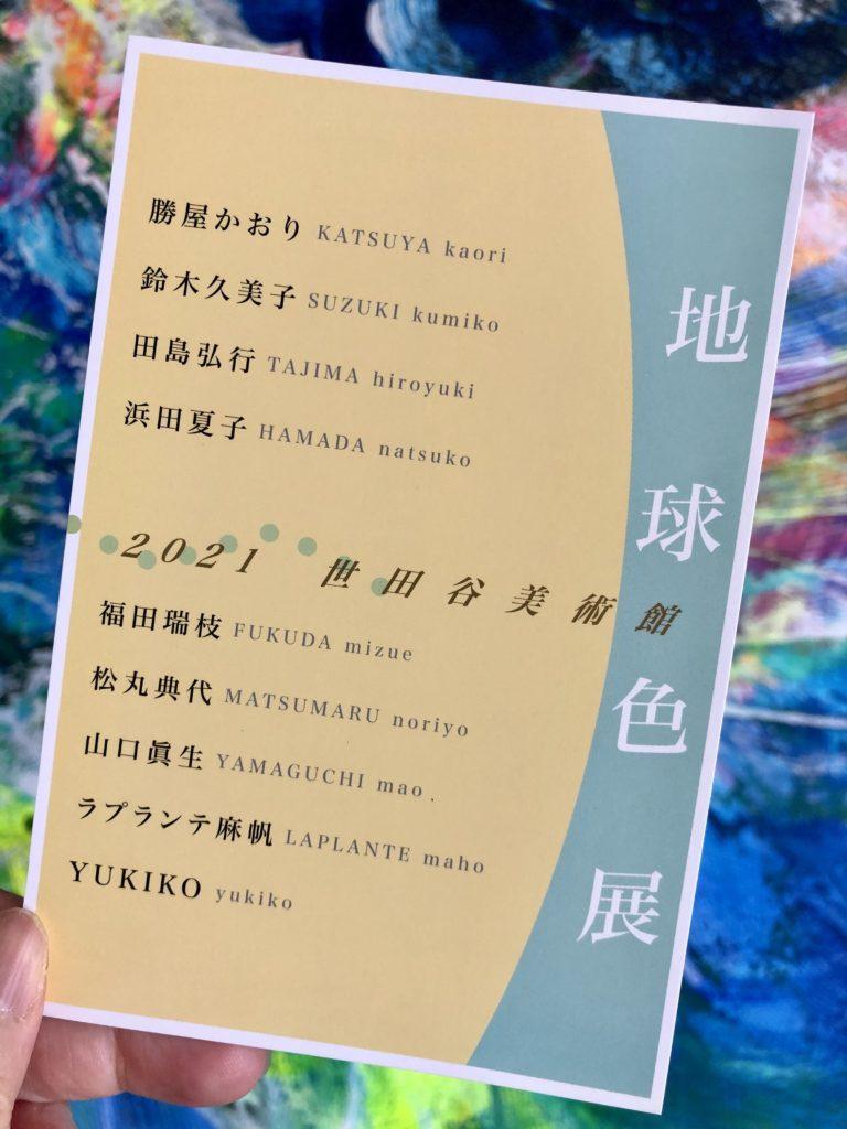 exhibition_kumiko_suzuki1