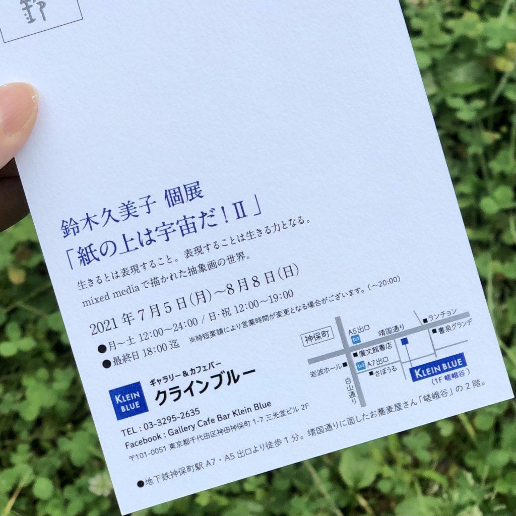 kumikosuzuki_solo-exhibition_2021_DM